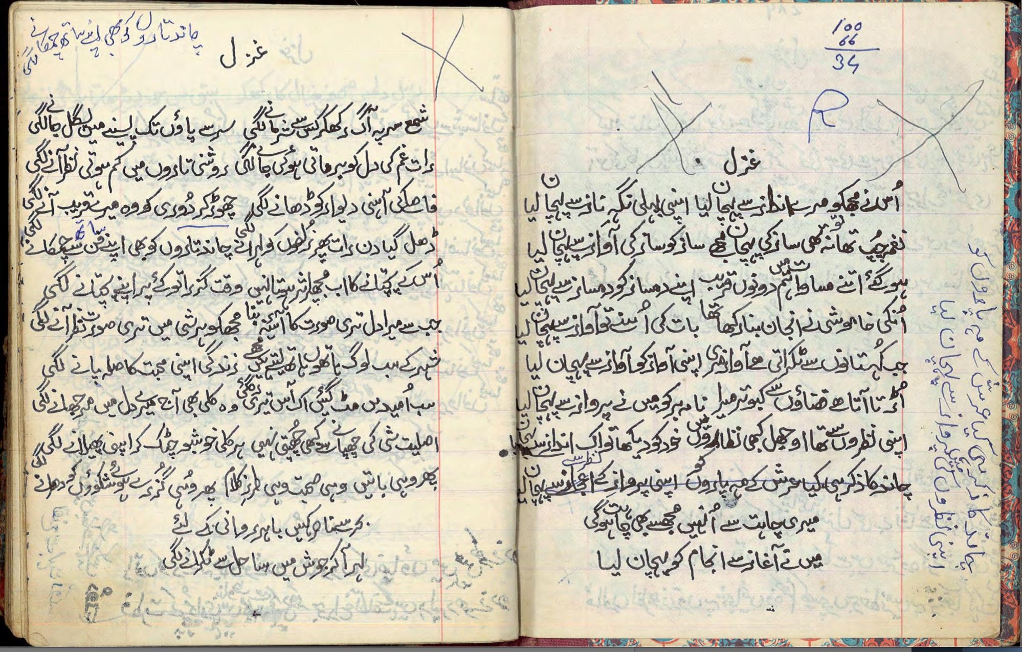 First two pages of Journal #2, from Malik Nasir Ali Khan Nasir