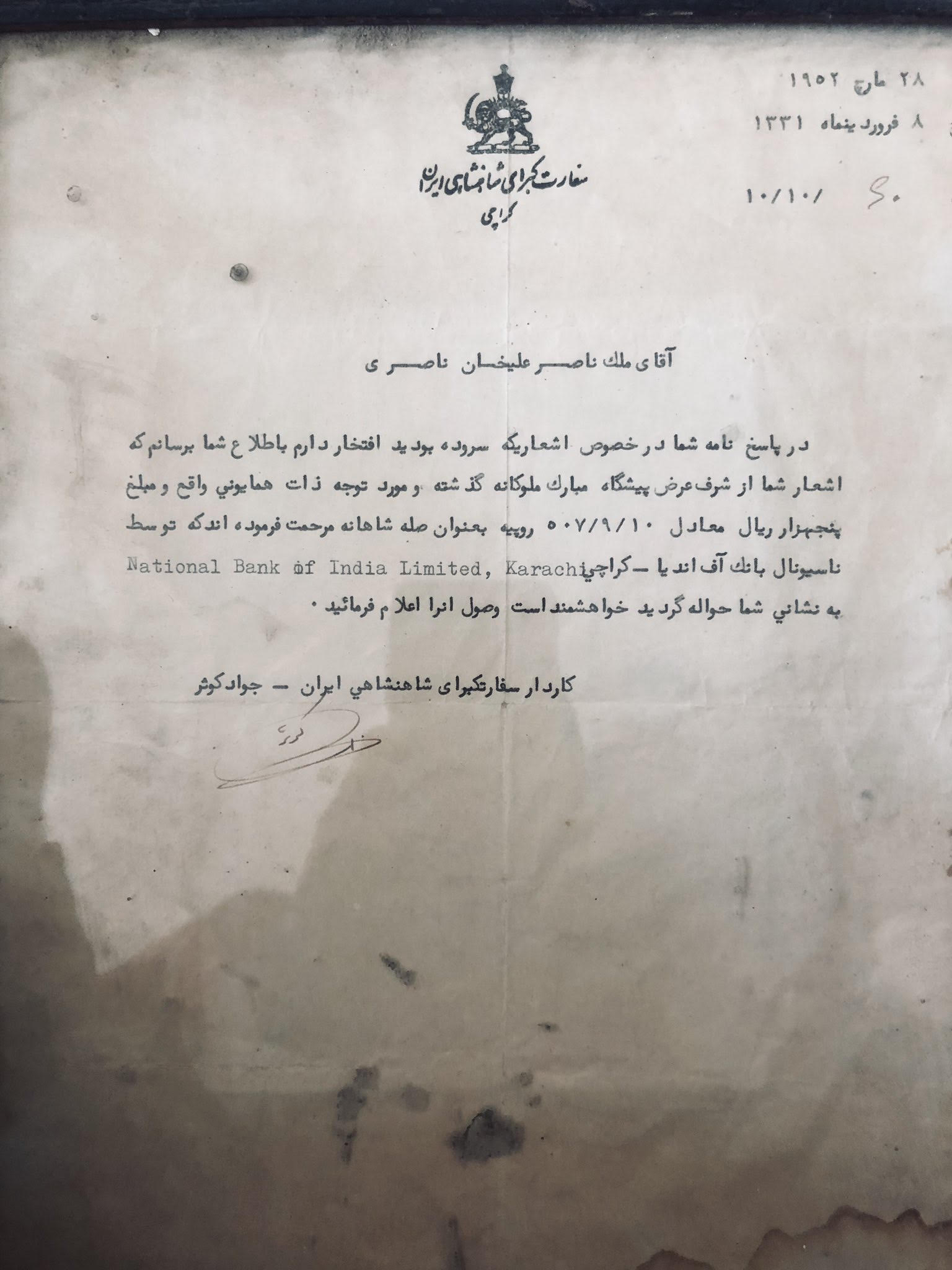 Letter from the Iranian Consulate, for Malik Nasir Ali Khan Nasir